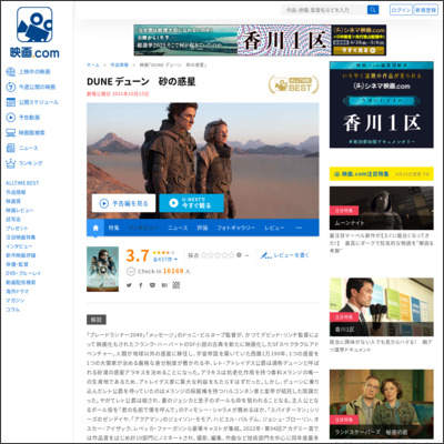 DUNE デューン 砂の惑星 : 作品情報 - 映画.com