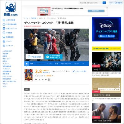 """ザ・スーサイド・スクワッド """"極""""悪党、集結 : 作品情報 - 映画.com"""