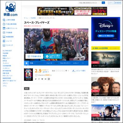 スペース・プレイヤーズ : 作品情報 - 映画.com