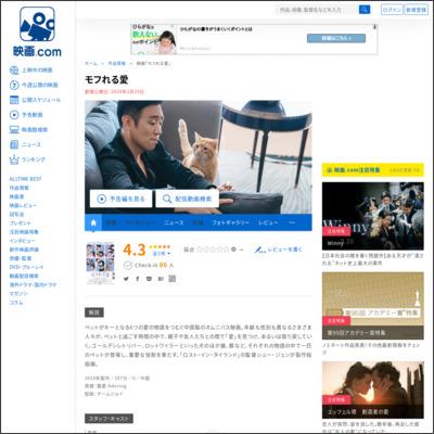 モフれる愛 : 作品情報 - 映画.com