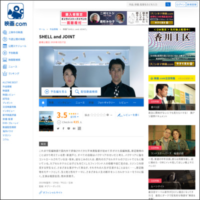 SHELL and JOINT : 作品情報 - 映画.com