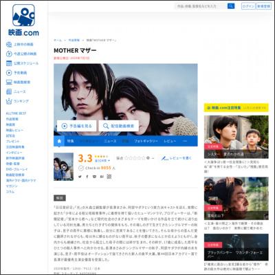 MOTHER マザー : 作品情報 - 映画.com