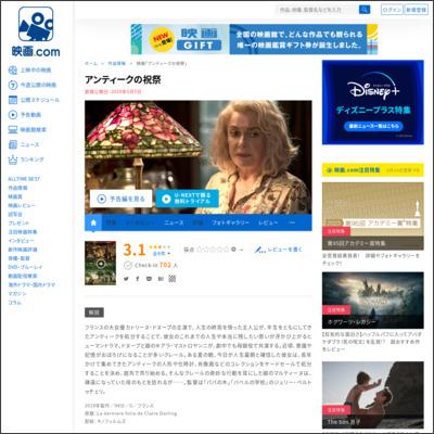 アンティークの祝祭 : 作品情報 - 映画.com