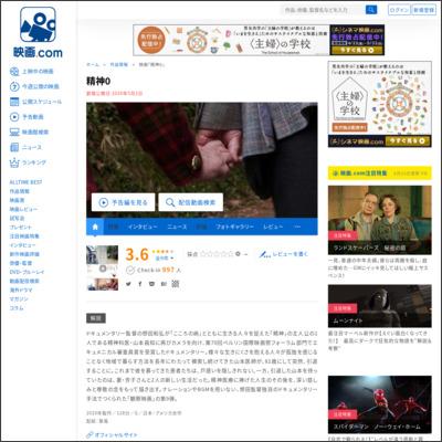 精神0 : 作品情報 - 映画.com