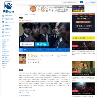 無頼 : 作品情報 - 映画.com