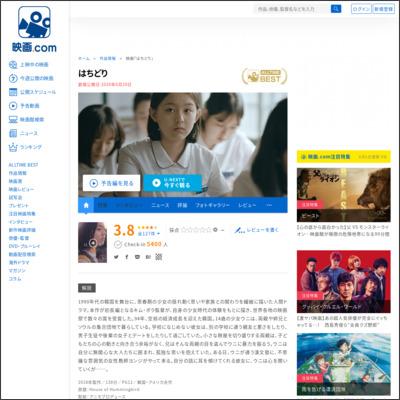 はちどり : 作品情報 - 映画.com