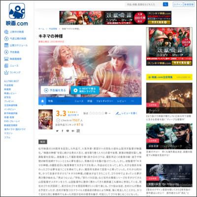 キネマの神様 : 作品情報 - 映画.com
