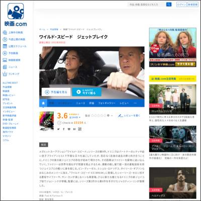 ワイルド・スピード ジェットブレイク : 作品情報 - 映画.com