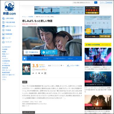 悲しみより、もっと悲しい物語 : 作品情報 - 映画.com