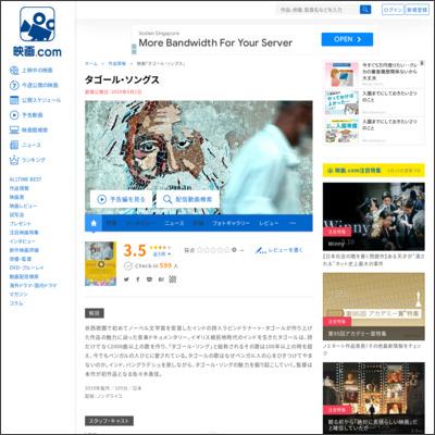 タゴール・ソングス : 作品情報 - 映画.com