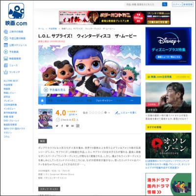 L.O.L. サプライズ! ウィンターディスコ ザ・ムービー : 作品情報 - 映画.com