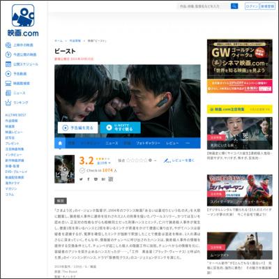 ビースト : 作品情報 - 映画.com