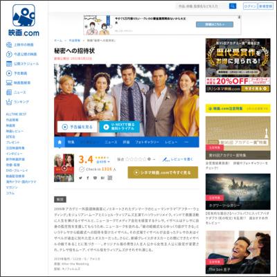 秘密への招待状 : 作品情報 - 映画.com