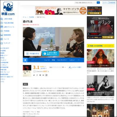 逃げた女 : 作品情報 - 映画.com