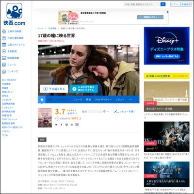 17歳の瞳に映る世界 : 作品情報 - 映画.com