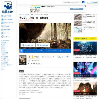 デンジャー・クロース 極限着弾 : 作品情報 - 映画.com
