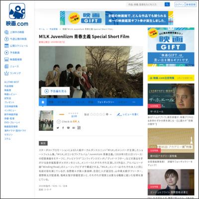 M!LK Juvenilizm 青春主義 Special Short Film : 作品情報 - 映画.com