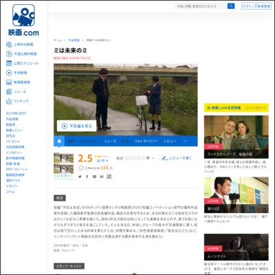 ミは未来のミ : 作品情報 - 映画.com