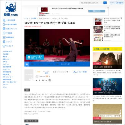 ロシオ・モリーナ LIVE カイーダ・デル・シエロ : 作品情報 - 映画.com