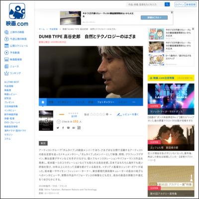 DUMB TYPE 高谷史郎 自然とテクノロジーのはざま : 作品情報 - 映画.com