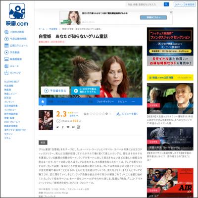 白雪姫 あなたが知らないグリム童話 : 作品情報 - 映画.com