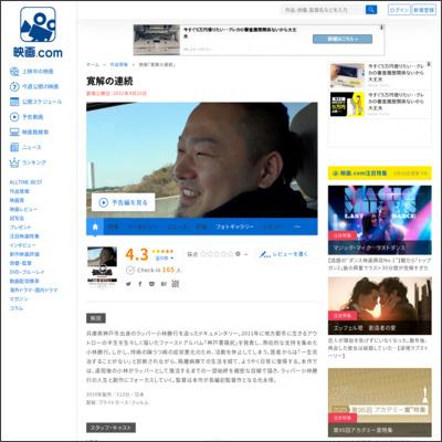 寛解の連続 : 作品情報 - 映画.com