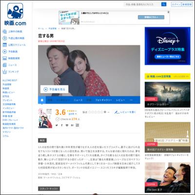 恋する男 : 作品情報 - 映画.com