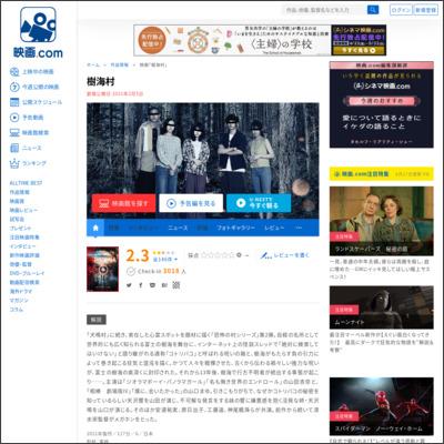 樹海村 : 作品情報 - 映画.com