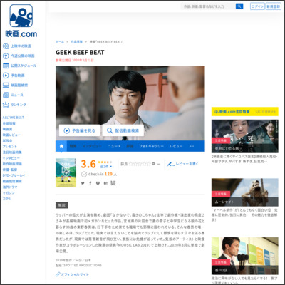 GEEK BEEF BEAT : 作品情報 - 映画.com