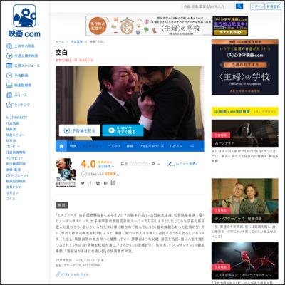 空白 : 作品情報 - 映画.com