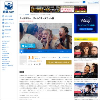 ミッドサマー ディレクターズカット版 : 作品情報 - 映画.com
