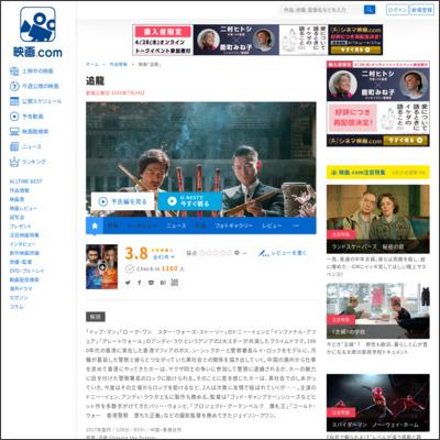 追龍 : 作品情報 - 映画.com