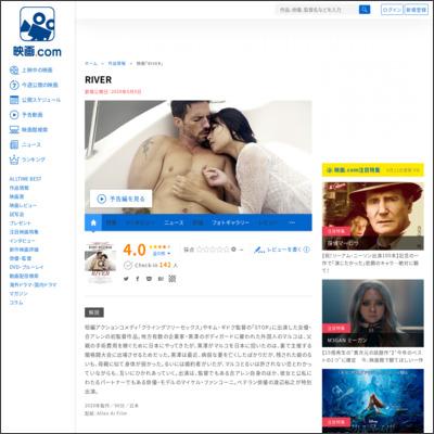 RIVER : 作品情報 - 映画.com