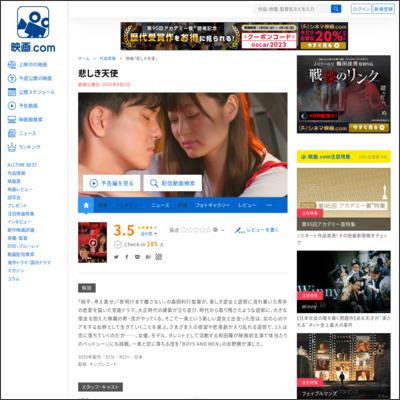 悲しき天使 : 作品情報 - 映画.com