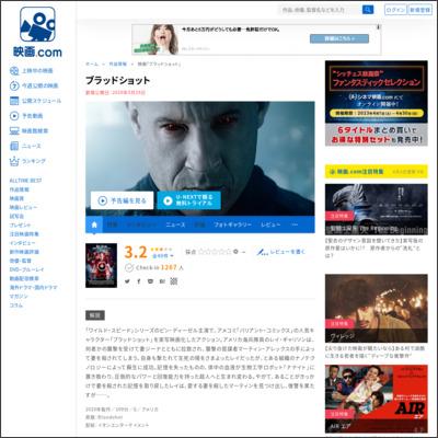ブラッドショット : 作品情報 - 映画.com