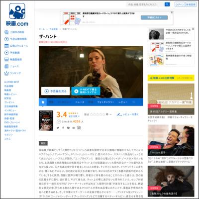 ザ・ハント : 作品情報 - 映画.com