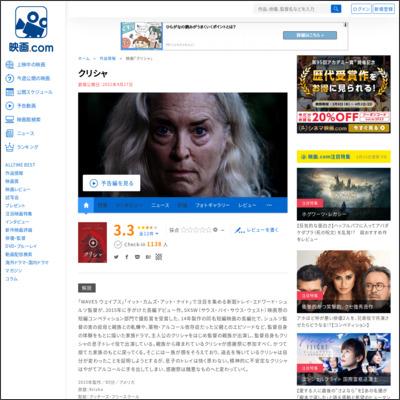 クリシャ : 作品情報 - 映画.com