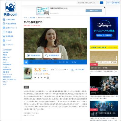 かくも長き道のり : 作品情報 - 映画.com