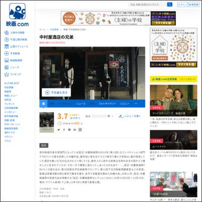 中村屋酒店の兄弟 : 作品情報 - 映画.com