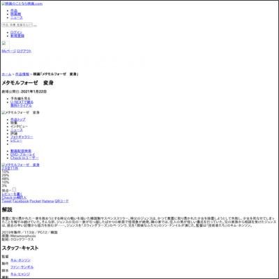 メタモルフォーゼ 変身 : 作品情報 - 映画.com