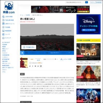 赤い惑星(ほし) : 作品情報 - 映画.com