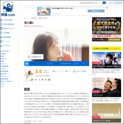 空に聞く : 作品情報 - 映画.com