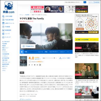 ヤクザと家族 The Family : 作品情報 - 映画.com
