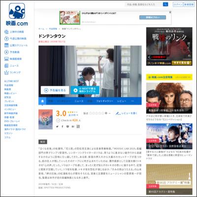 ドンテンタウン : 作品情報 - 映画.com