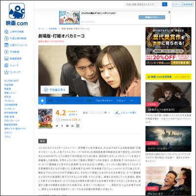 劇場版・打姫オバカミーコ : 作品情報 - 映画.com