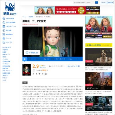 アーヤと魔女 : 作品情報 - 映画.com