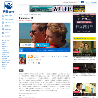 Summer of 85 : 作品情報 - 映画.com