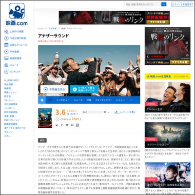 アナザーラウンド : 作品情報 - 映画.com