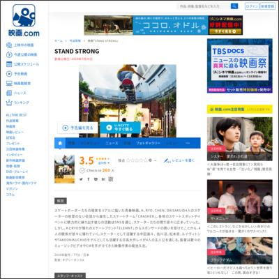 STAND STRONG : 作品情報 - 映画.com