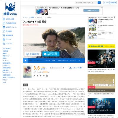 アンモナイトの目覚め : 作品情報 - 映画.com